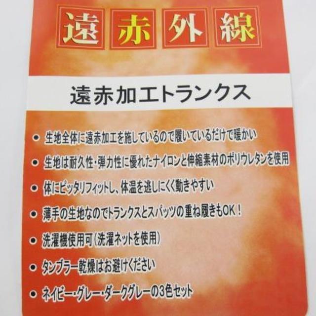 送料無料 遠赤外線加工 3枚組 紳士lサイズ パンツ 暖かの通販 By
