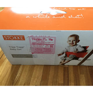 ストッケ(Stokke)のSTOKKE  ベビーチェア  今だけ値下げ(その他)