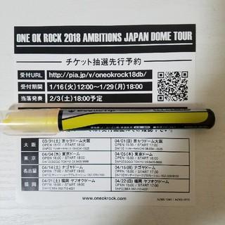 ワンオクロック(ONE OK ROCK)のone ok rock チケット抽選先行予約(国内アーティスト)
