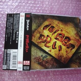 ゴールデンリトリバー(Golden Retriever)の「送料無料」CD 帯付き良品 101回目の呪い /ゴールデンボンバー(ポップス/ロック(邦楽))