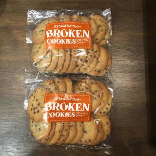 ブロークンクッキー チョコチップ ×2袋