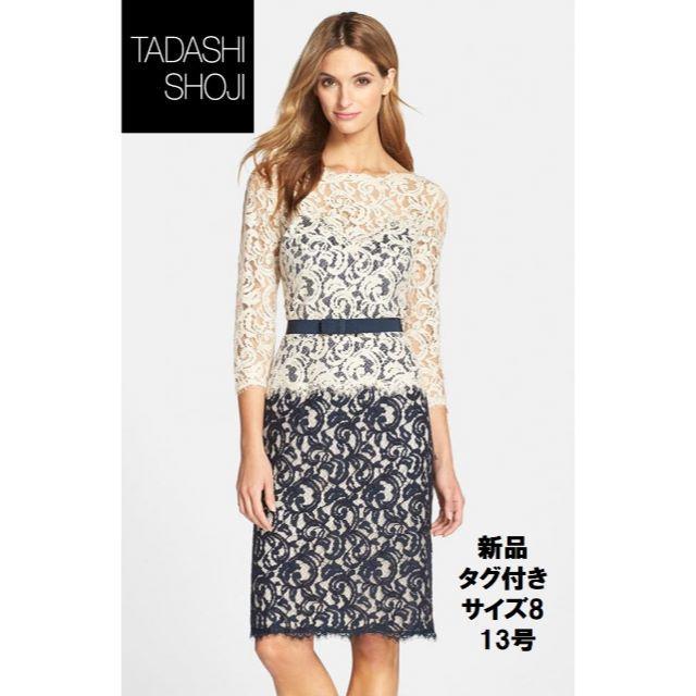 TADASHI SHOJI(タダシショウジ)の【Yuka様専用】Tadashi shoji 総レース サイズ8(細めで6近い) レディースのワンピース(ひざ丈ワンピース)の商品写真