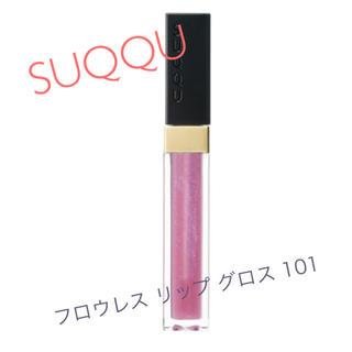 スック(SUQQU)のSUQQU フロウレス リップ グロス 101 艶葡萄(リップグロス)