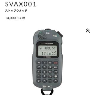 セイコー(SEIKO)の限定sale‼️《新品同様》SEIKO★ストップウォッチ SVAX001(その他)