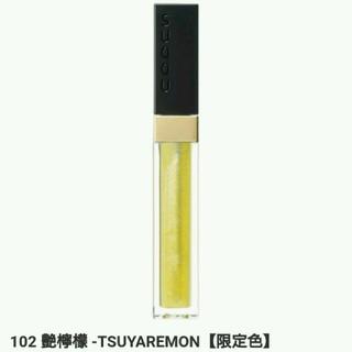 スック(SUQQU)の限定💮 102 艶檸檬 SUQQU フロウレス リップ グロス(リップグロス)