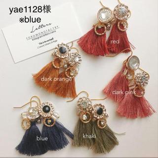 yae1128様ピアス(ピアス)