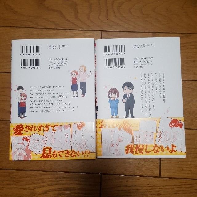 キロ 恋人 の センチ 152 漫画 62