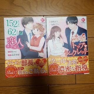 【yurin様専用】誘惑トップシークレット/152センチ62キロの恋人(女性漫画)