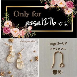 azsa1276さま専用ページ(ピアス)