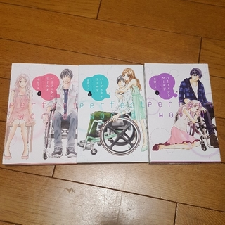 お値下げ!パーフェクトワールド 1~3巻 有賀リエ(女性漫画)