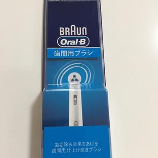 ブラウン(BRAUN)のブラウン オーラルB  歯間用(電動歯ブラシ)
