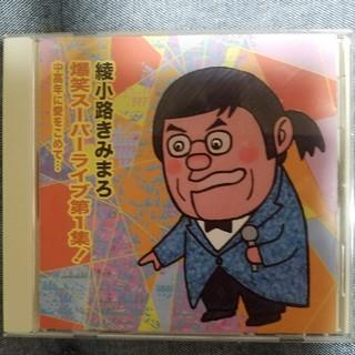 爆笑スーパーライブ第1集!~中高年に愛をこめて…/綾小路きみまろ(演芸/落語)