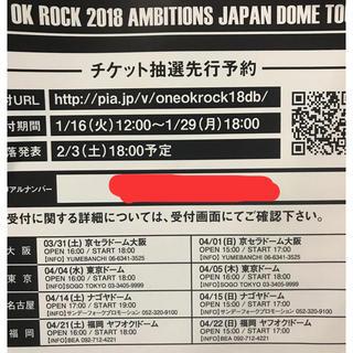 ワンオクロック(ONE OK ROCK)のONEOKROCKシリアルナンバー(国内アーティスト)