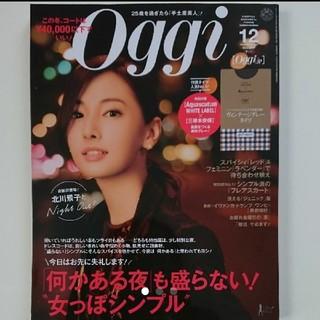 ショウガクカン(小学館)のOggi 12月号 オッジ 2017年12月(ファッション)