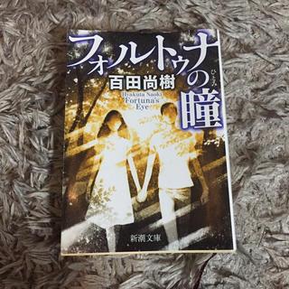 単行本  フォルトゥナの瞳(文学/小説)