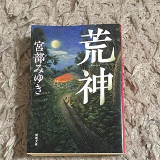 荒神  宮部みゆき(文学/小説)