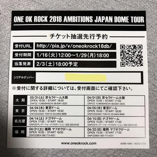ワンオクロック(ONE OK ROCK)のチケット抽選先行予約番号(その他)