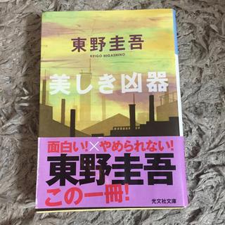 コウブンシャ(光文社)の美しき凶器   東野圭吾(文学/小説)
