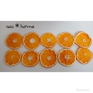 ドライオレンジ*10枚 装飾用 ②(ドライフラワー)