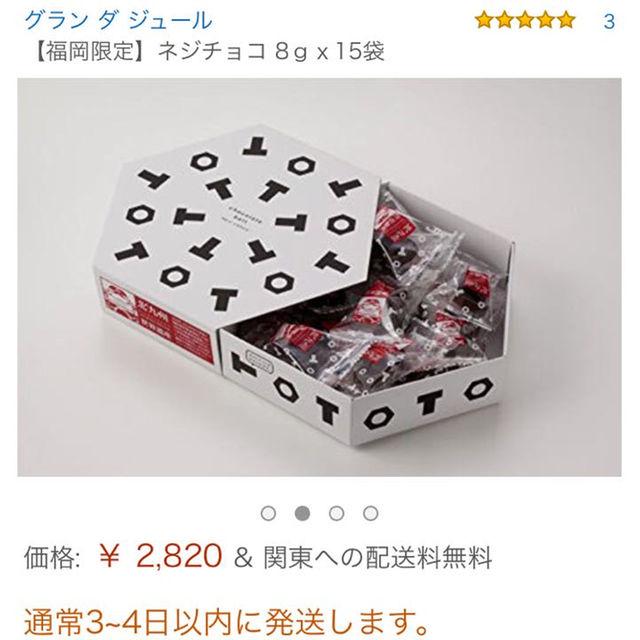 【超オススメ!!】ネジチョコ 食品/飲料/酒の食品(その他)の商品写真