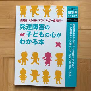 【発達障害の子どもの心がわかる本】【よくわかる自閉症】(住まい/暮らし/子育て)