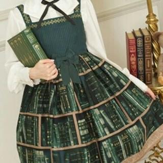 イノセントワールド(Innocent World)の王宮図書館ハイウエストジャンパースカート(その他)