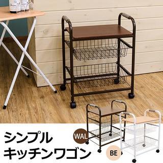 【新品/送料無料】 シンプル キッチン ワゴン BE/WAL(棚/ラック/タンス)