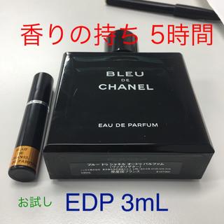 シャネル(CHANEL)の香水 BLEU DE CHANEL オードパルファム(EDP) 3mL(その他)