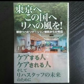 東京へ この国へ リハの風を!―初台リハビリテーション病院からの発信  (健康/医学)