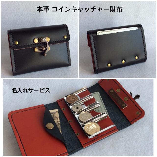 afd83e7d1008 本革 コインキャッチャー 財布 (ブラック)の通販 by ☆ hana ☆'s shop ...