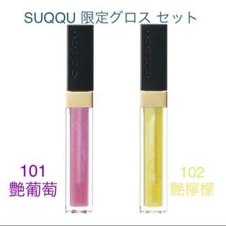 スック(SUQQU)のSUQQU☆スック フロウレス リップグロス 艶葡萄 艶檸檬 セット 限定色(リップグロス)