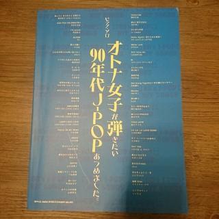 【楽譜】ピアノソロ オトナ女子が弾きたい 90年代 J-POP あつめました。(ポピュラー)