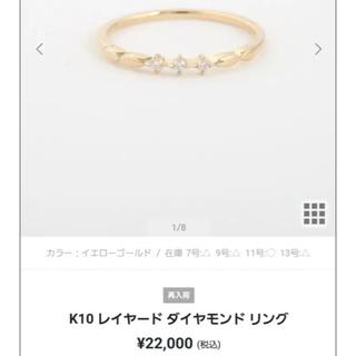エテ(ete)の k10 ゴールド ダイヤ ピンキーリング ete  5号 美品(リング(指輪))