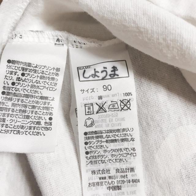 MUJI (無印良品)(ムジルシリョウヒン)の良品計画 無印良品 カットソー 90 子供服 長袖 クマ キッズ/ベビー/マタニティのキッズ服 男の子用(90cm~)(Tシャツ/カットソー)の商品写真