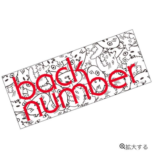 Back Number 未使用 Back Number タオル 猫の通販 By Rinas Shop