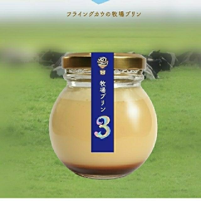 無添加・無香料・無着色『3』プリン(6個入) 食品/飲料/酒の食品(菓子/デザート)の商品写真