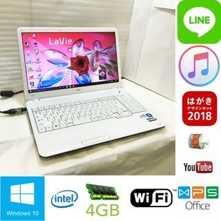 エヌイーシー(NEC)の動画編集 写真管理 文書作成 設定済 NEC Lavie LS150B(ノートPC)