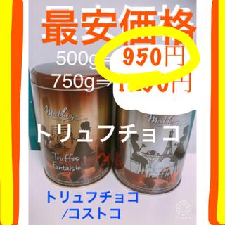 コストコ(コストコ)のあーりん様専用2袋です。(菓子/デザート)