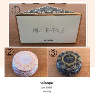 ボルスパ(VOLUSPA)のLuna*様専用 VOLUSPAキャンドル3点(キャンドル)