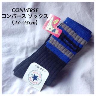 コンバース(CONVERSE)の新品~CONVERSE コンバース ソックス(ソックス)