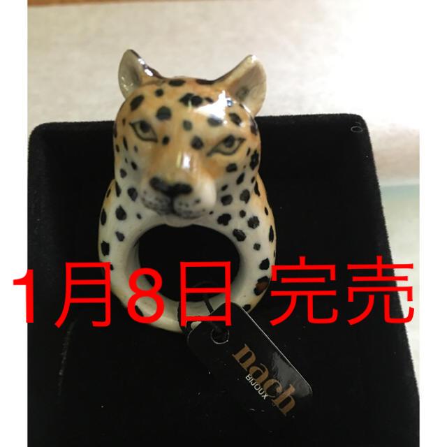 nach(仏)ポーセリン モティフボリウムリング チーター レディースのアクセサリー(リング(指輪))の商品写真