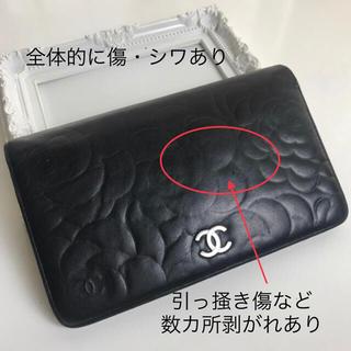 シャネル(CHANEL)のCHANEL シャネル 長財布 黒(財布)