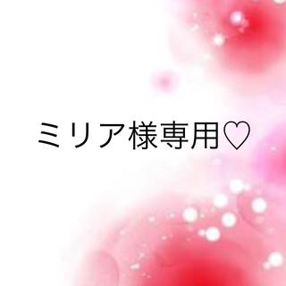 ワコール(Wacoal)のミリア様専用♡(ブラ&ショーツセット)