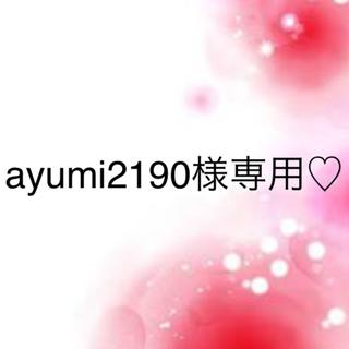 ワコール(Wacoal)のayumi2190様専用♡(ブラ&ショーツセット)
