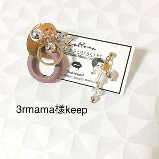 3rmama様keep(ピアス)