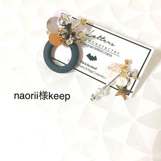naorii様keep(ピアス)
