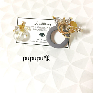 pupupu様-50(ピアス)