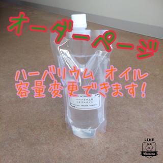 ハーバリウム オイル(インテリア雑貨)