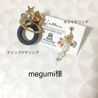 megumi様(ピアス)