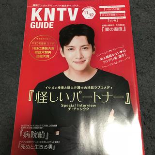 KN TVガイド(アート/エンタメ/ホビー)